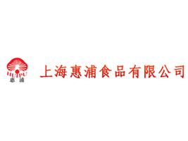 上海惠浦食品有限公司