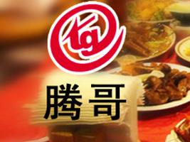 湖南浏阳市腾哥食品有限公司