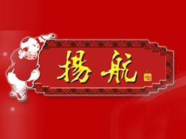 广东省潮州市扬航食品有限公司