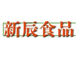 浙江新辰食品有限公司