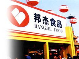 河南邦杰食品发展有限公司企业LOGO