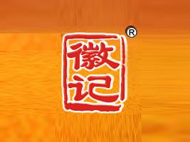 四川徽�食品�a�I有限公司