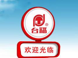 福建省台福时代食品有限公司