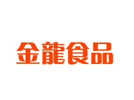 金龙食品贸易有限公司