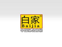 四川白家食品有限公司