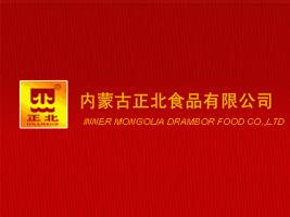 内蒙古正北食品有限公司
