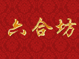 北京金福德烤��食品有限�任公司
