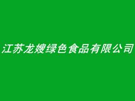 江苏龙嫂绿色乐虎体育乐虎
