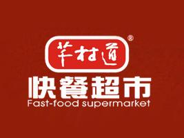 四川芊村道食品有限公司