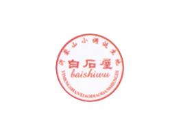 山东省费县白石屋风味食品厂
