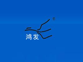 北京市鸿发食品有限公司