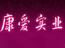 上海康爱实业有限公司