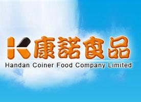 康诺食品有限公司