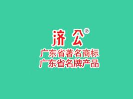 广东济公保健食品有限公司