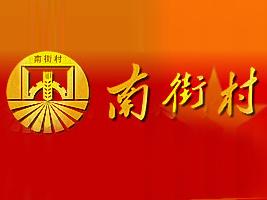 河南省南街村集�F有限公司