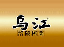 重庆市涪陵榨菜集团股份有限公司