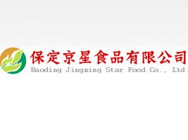 保定京星食品有限公司