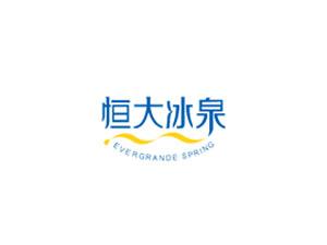 恒大�V泉水集�F有限公司