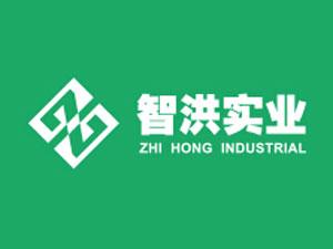 上海智洪实业有限公司