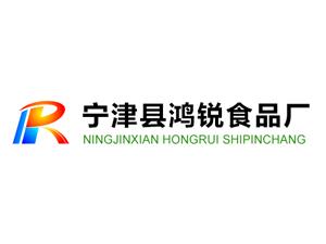 宁津县鸿锐食品厂