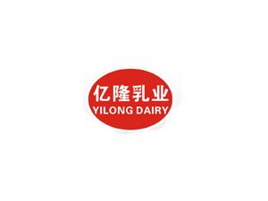 河南省商丘市亿隆乳业有限公司