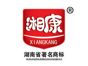 长沙湘康食品有限公司