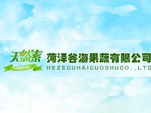菏泽谷海果蔬有限公司