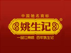 杭州姚生记食品有限公司