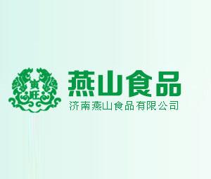 济南燕山食品有限公司
