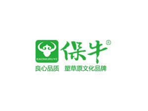 内蒙古保牛乳业有限公司