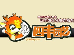 黑龙江省佳木斯市四丰山特禽养殖有限公司