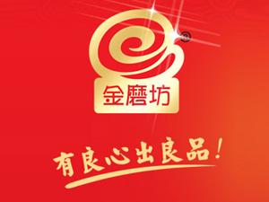 湖南金磨坊食品有限公司