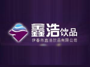 伊春市鑫浩饮品有限公司
