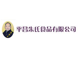 平昌朱氏食品有限公司