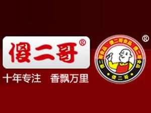 东莞市傻二哥食品有限公司