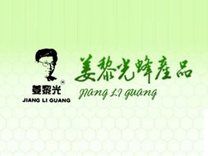 大连姜黎光蜂产品有限公司