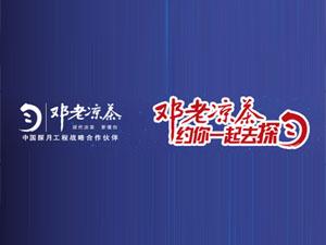 广州养和堂邓老凉茶连锁?#37026;?#20844;司