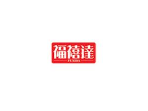 广西福禧达保健食品有限公司