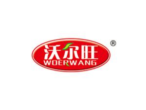 河北沃尔旺食品饮料有限公司企业LOGO