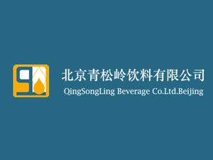 北京青松岭饮料有限公司企业LOGO