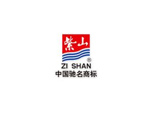 福建紫山集团股份有限公司