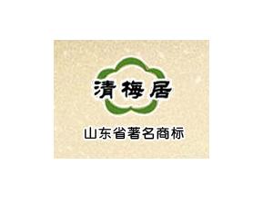 山�|淄博清梅居食品有限公司