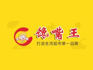 湖南馋嘴王休闲食品连锁有限公司