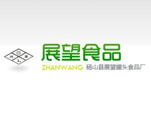 砀山县展望罐头食品厂