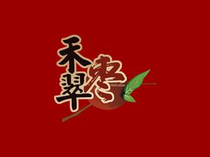 和田玉源果业有限公司