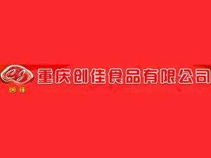 重庆创佳食品有限公司