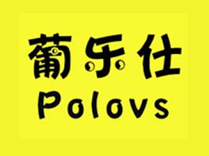 广州葡乐仕食品有限公司