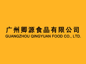 广州卿源食品有限公司