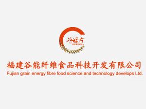 福建谷能�w�S食品科技�_�l有限公司