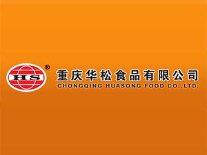 重庆华松食品有限公司
